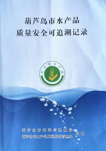 辽宁葫芦岛市水产养殖行业全面推行使用《葫芦岛市水