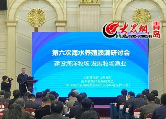 """""""海水养殖浪潮""""研讨会在山东青岛举行 聚焦海洋牧场建设"""