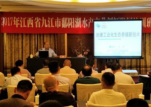 淡水中心举办九江市鄱阳湖水产产业创新发展培