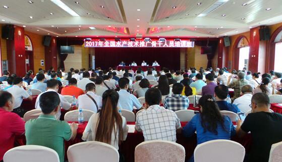 2017年全国水产技术推广骨干人员培训班在云南昆