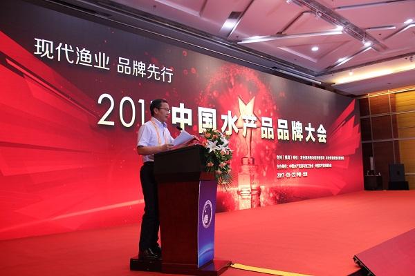 2017中国水产品品牌大会今日在北京召开