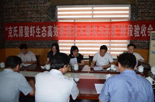 """山东省创新课题""""克氏原螯虾生态高效养殖技术"""