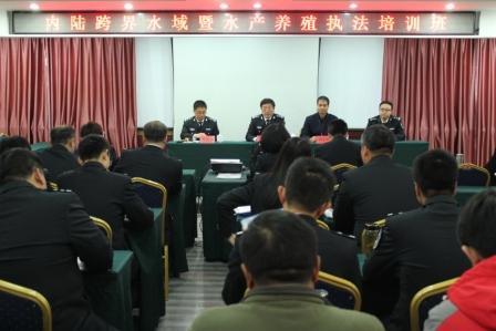 河北省渔政处举办全省内陆跨界水域暨水产养殖