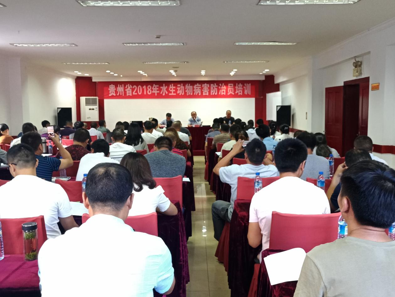 贵州省2018年水生动物病害防治员培训在贵阳举行