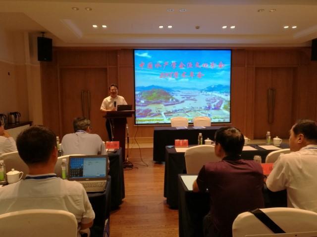 中国水产学会渔文化分会2018学术年会在浙江省象山县举行