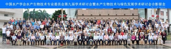 中国水产学会水产生物技术专业委员会第九届全国水产生物技术研讨会在广州召开