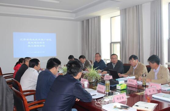 江苏省渔业技术推广示范基地建设项目顺利通过