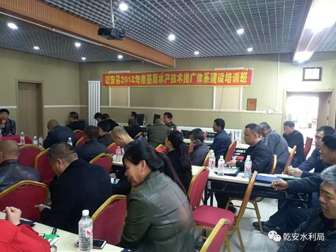 吉林省松原市乾安县水产站举办2018年度基层水产技术推广体系建设培训班