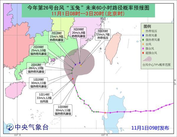 """第26号台风""""玉兔""""逼近福建沿海将现狂风暴雨多"""