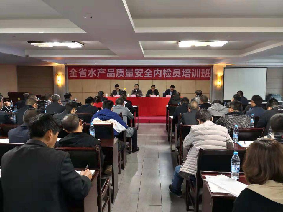 四川省水产品质量安全内检员培训班在内江举办