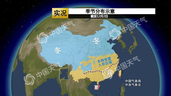 """北方多地将冷如""""三九""""天江南入冬在即"""