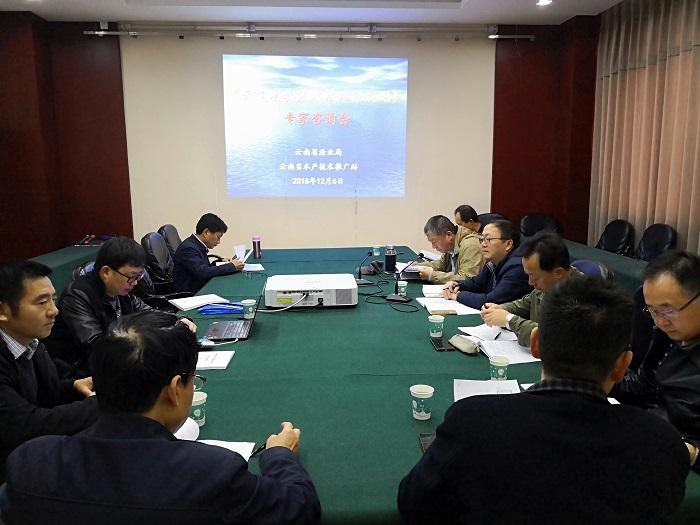 《云南省养殖水域滩涂规划》专家咨询会在云南昆明召开