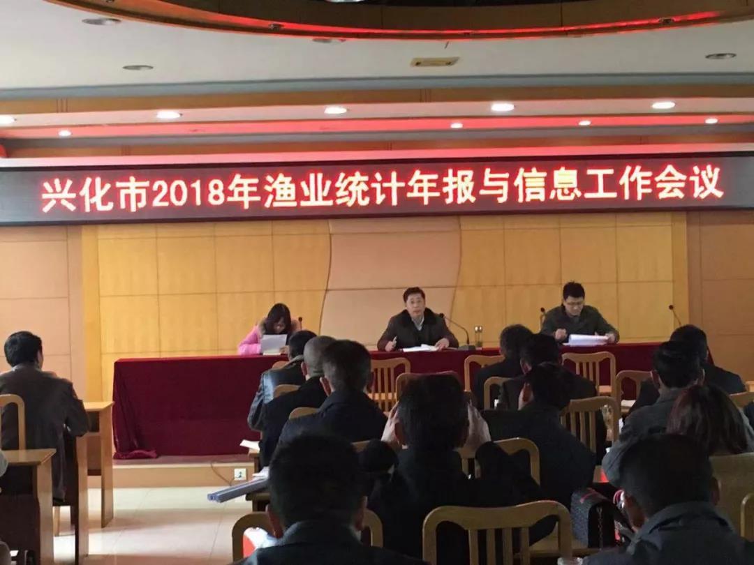 江苏省泰州市兴化市召开2018年渔业统计与信息工作会议