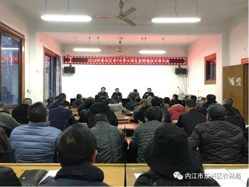 四川省内江市东兴区举办劣Ⅴ类水质水库生态养