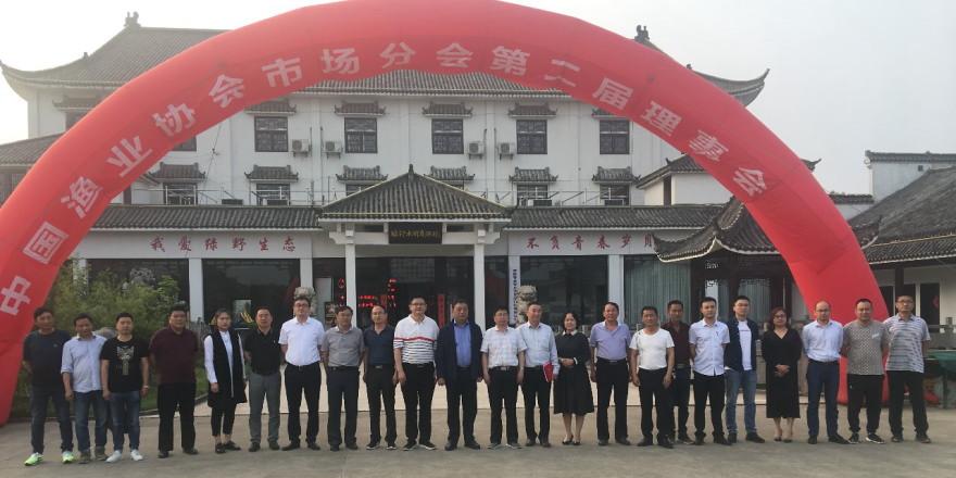 共商合作、增进交流,把水产市场做大做好――中国渔业协会市场分会第二次理事会议召开