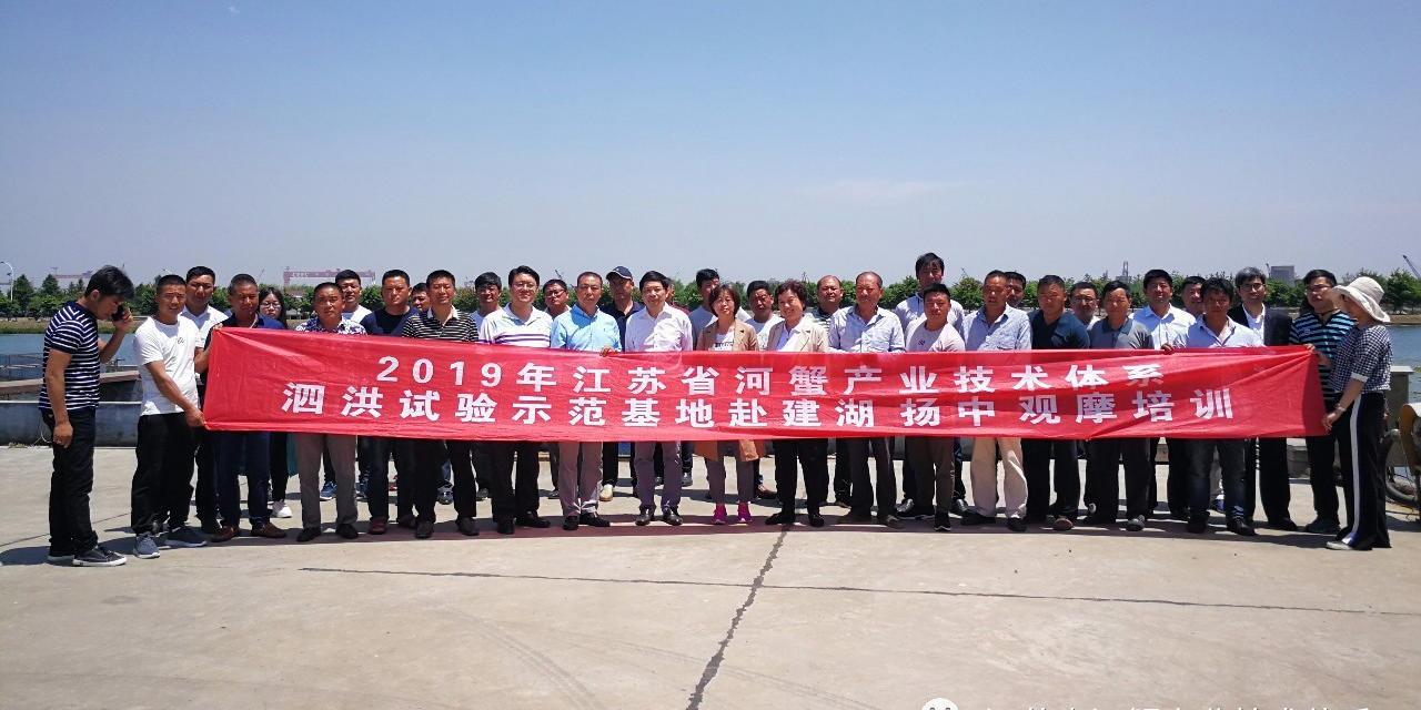 江苏省河蟹体系泗洪推广示范基地组织示范户开展现场观摩学习活动