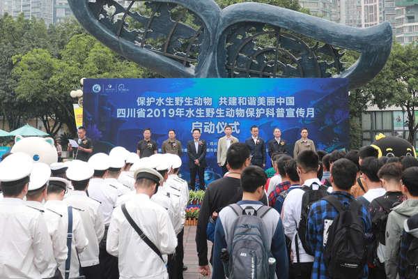 四川省启动2019水生野生动物保护科普宣传月活动