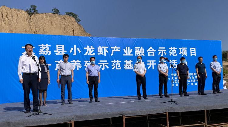 陕西渭南:大荔县小龙虾产业融合示范项目一产养殖示范基地开工
