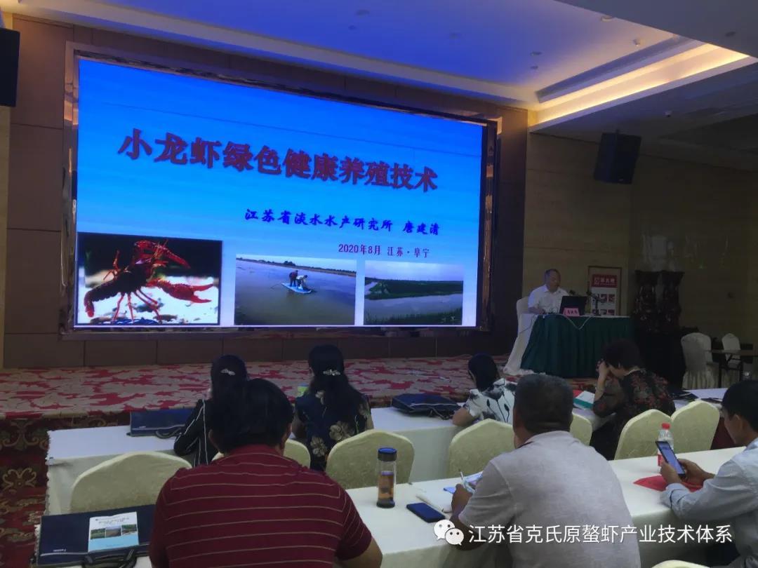 江苏省克氏原螯虾产业技术体系阜宁推广示范基地开展技术培训