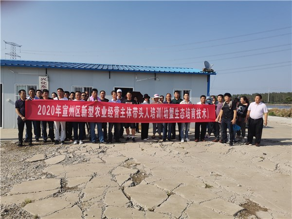 安徽省宣城市宣州区农业农村局水产技术推广站组织开展新型经营主体带头人培训