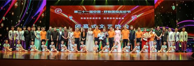 第二十一届中国·盱眙国际龙虾节落幕