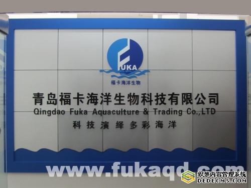 青岛福卡海洋生物科技有限公司