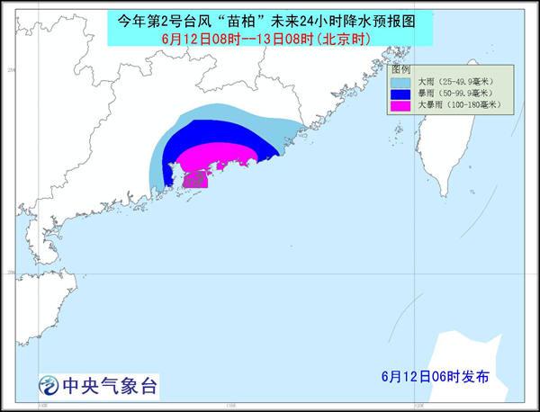 台风蓝色预警 广东东南部局地有大暴雨